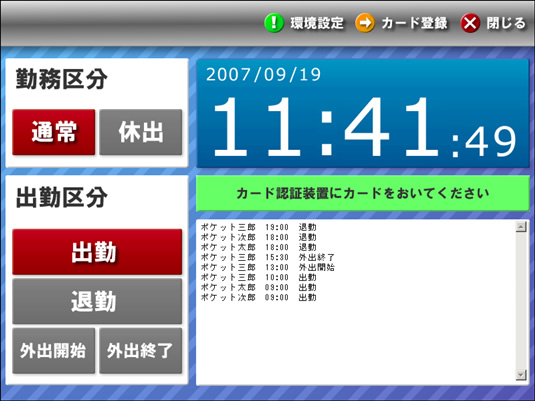 PocketTimeRecorder基本画面