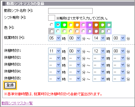 PocketTimeシフト機能管理画面