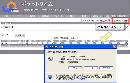WEB勤怠管理システムPocketTime給与奉行機能イメージ