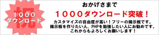 Pocketbbsが1000ダウンロードを突破しました