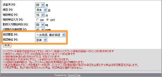 PocketTime承認機能管理画面